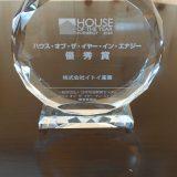 ハウス・オブ・ザ・イヤー・エナジー2020受賞!